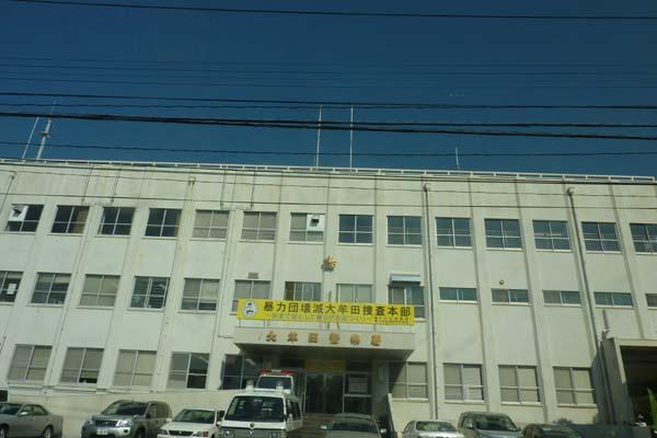 大牟田警察署